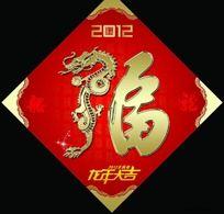 2012 福字 龙年 龙年大吉