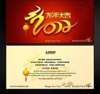2012龙年大吉明信片设计