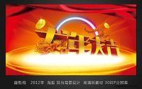 2012年 龙年大吉 舞台海报设计