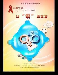 """""""远离艾滋 让爱更安全"""" 创意宣传海报"""
