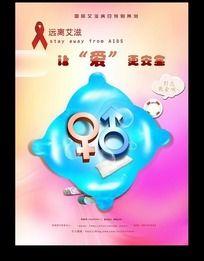 """""""远离艾滋 让爱更安全""""公益海报"""