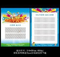 英语学校招生宣传单设计psd分层源文件