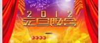 2012元旦文艺晚会背景素材下载