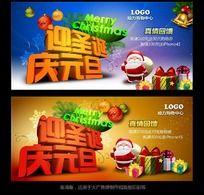 圣诞节商店促销活动广告牌设计