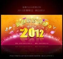 2012年新春联欢晚会海报背景设计图