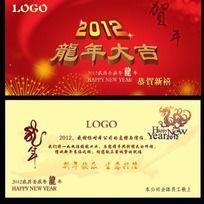 2012公司贺卡设计