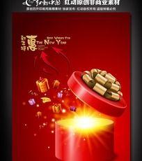 新年特惠 商场促销活动海报