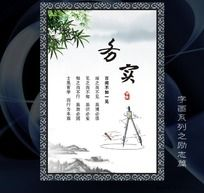 务实KT板标语海报 中国风字画