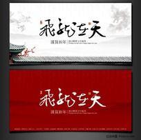2012春节贺卡图片 中国风元旦贺卡