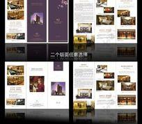 大酒店经典三折页画册