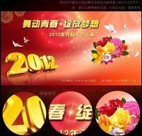 2012新年元旦文艺晚会展板背景图源文件