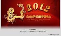 新年晚会 2012龙年春节文艺晚会背景