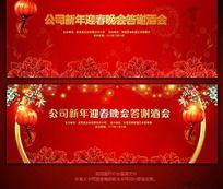 新年晚会 2012龙年春节文艺晚会背景宣传单