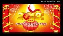 2012新年文艺晚会