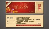 红色节日活动抽奖券矢量设计稿