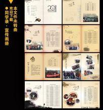 中国风同学录设计