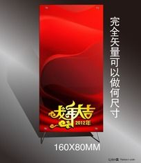 2012龙年大吉X展架矢量设计