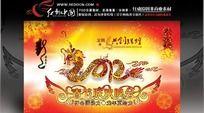 2012 龙年海报 春节联欢晚会背景图