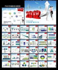 2012年终总结业绩报告PPT模板