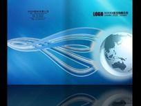 高档蓝色科技宣传册画册封面设计