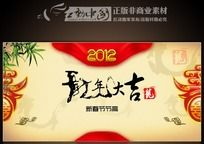 中国风2012龙年大吉海报设计