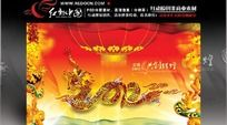 2012 龙年海报 龙年展板背景图