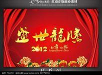 2012龙年 盛世龙腾 元旦春节舞台背景设计