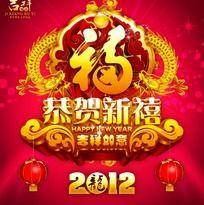 2012恭贺新禧海报