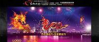 龙年2012春节晚会背景