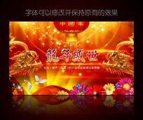 通用的新年春节联欢晚会舞台背景图源文件