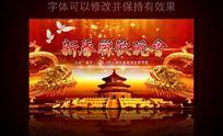 新年春节联欢晚会舞台背景图源文件