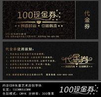 高档欧式花纹100现金券模板设计