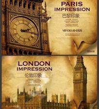 欧洲风房地产广告