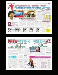 企业夹报报纸板式设计