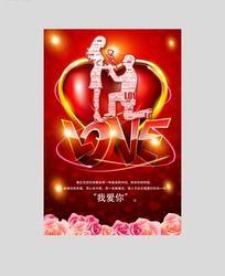 情人节商店促销活动海报
