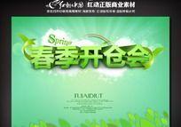春季开仓会商场促销活动海报设计
