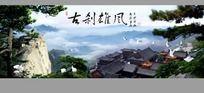 古刹雄风山水风景画