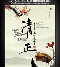 清正 反腐败公益宣传海报