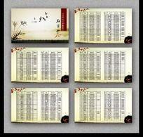 中国风设计系列模板联系卡设计