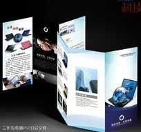 蓝色科技 公司企业三折页设计