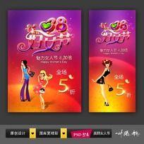 三八妇女节海报背景