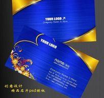 蓝色经典名片设计