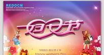 庆祝三八妇女节展板背景