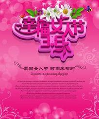 三八妇女节专卖店活动海报