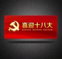 党的十八大宣传展板设计PSD高清模板