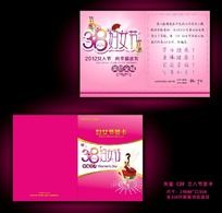 2012年三八妇女节贺卡设计