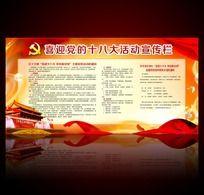 喜迎党的十八大活动宣传栏设计psd源文件