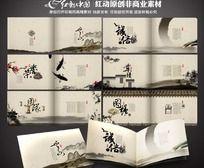 最新中式画册设计