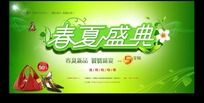 """""""春夏盛典""""清清明节促销海报设计"""