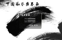中国风水墨登陆设计